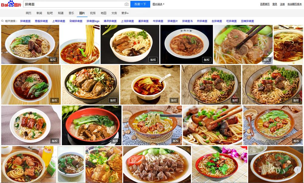 中華料理 排骨麺 中国