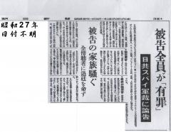 日共スパイ軍裁に論告