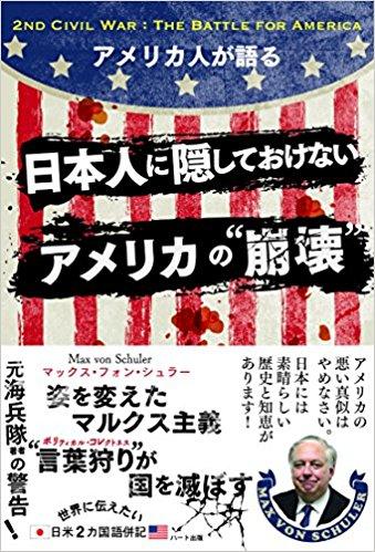 アメリカ人が語る 日本人に隠しておけないアメリカの崩壊