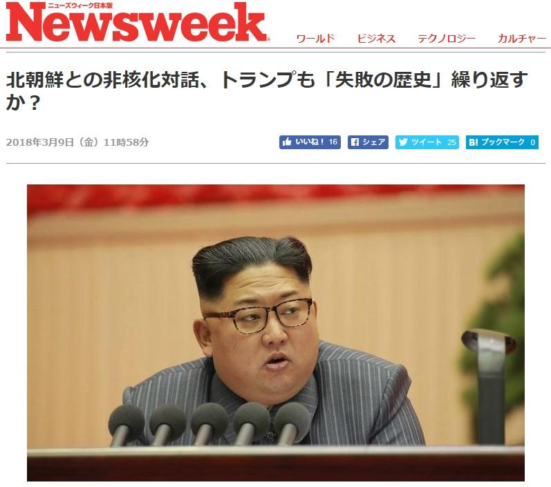 北朝鮮 非核化 記事