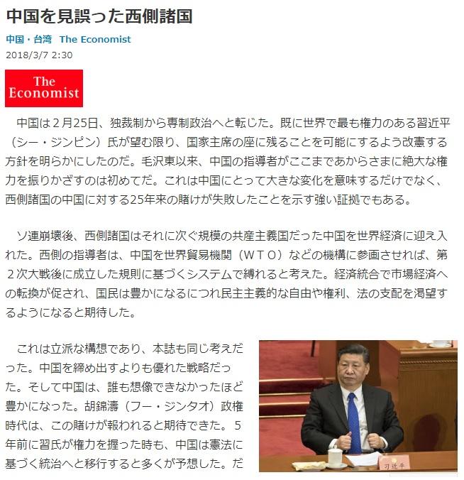 中国 自画自賛 2