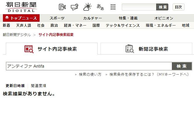 朝日新聞 アンティファ