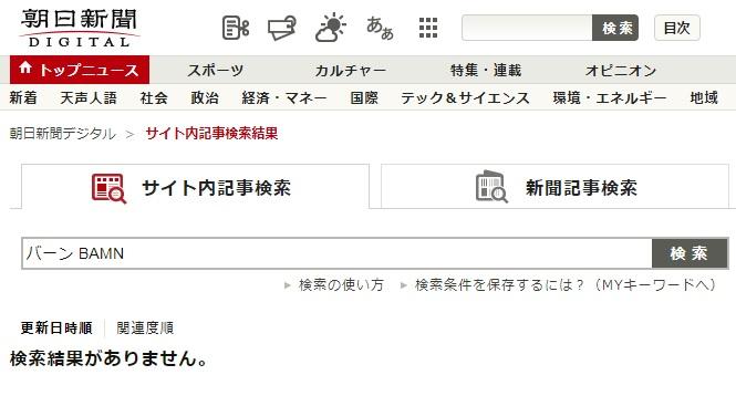 朝日新聞 アンティファ 2