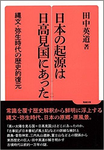 田中 英道  日本の起源は日高見国にあった : 縄文・弥生時代の歴史的復元