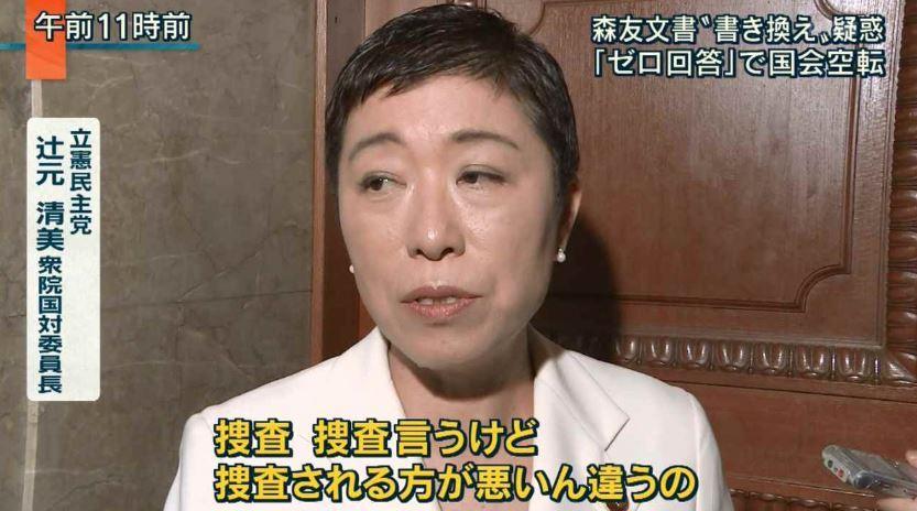 辻元清美 捜査