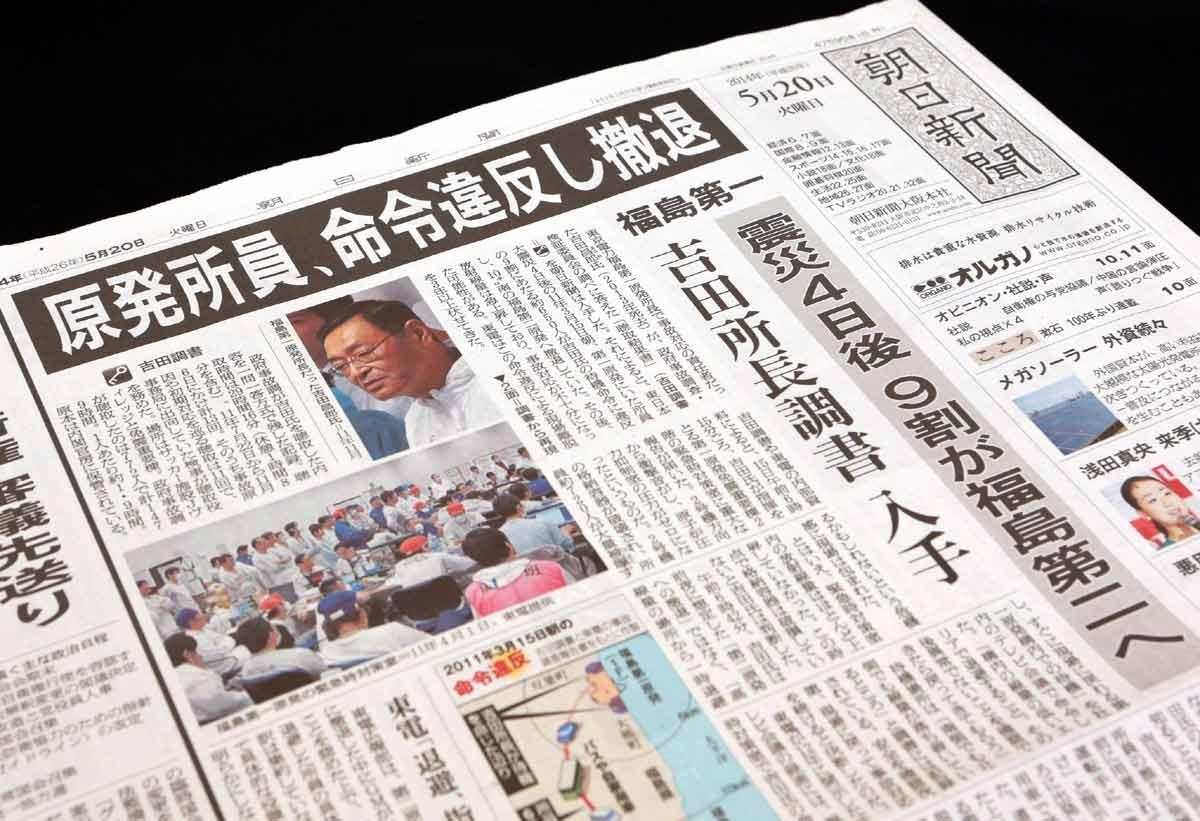 朝日新聞の「特殊性」と、野田中央公園の「本件の特殊性」