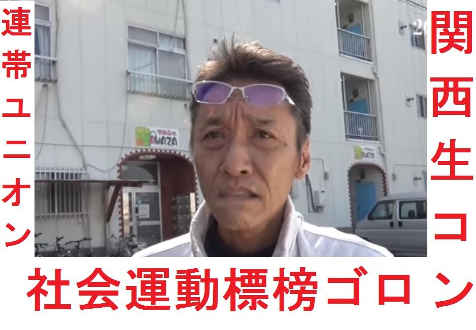 いま話題の、連帯ユニオン、関西生コン、社会運動標榜ゴロ、って何???  (笑)