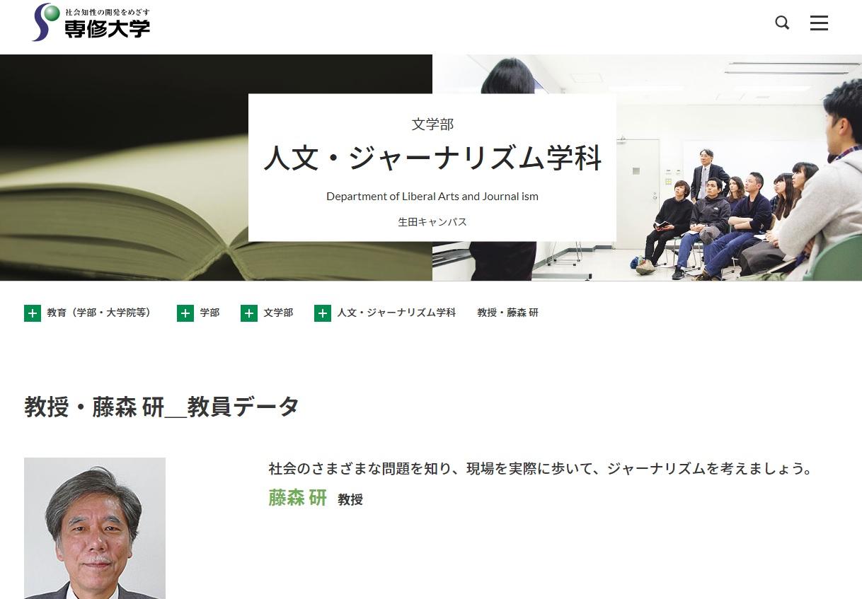 専修大学 藤森研