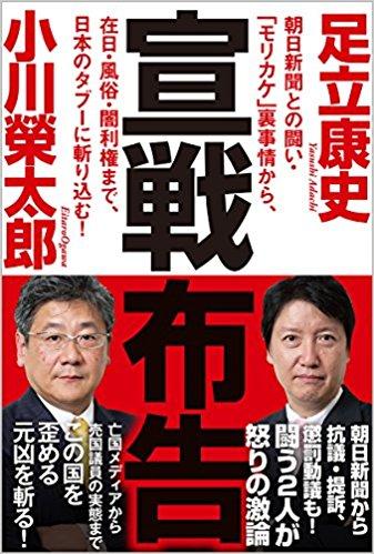 宣戦布告:朝日新聞との闘い・「モリカケ」裏事情から、在日・風俗・闇利権まで、日本のタブーに斬り込む!
