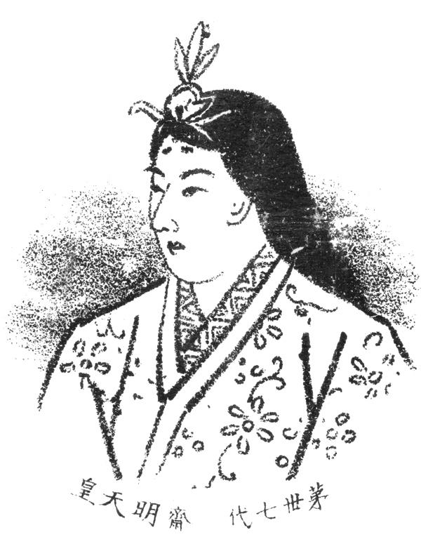皇極天皇・斉明天皇