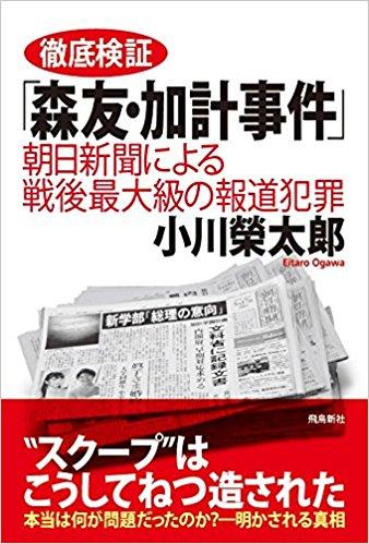 徹底検証「森友・加計事件」――朝日新聞による戦後最大級の報道犯罪