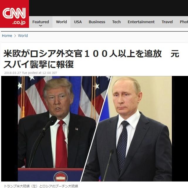 ロシア追放 2