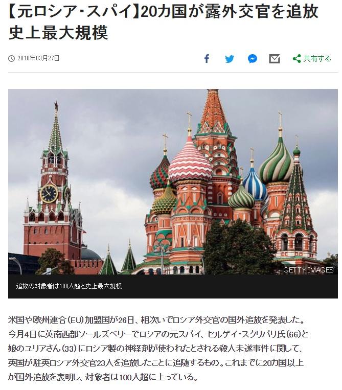 ロシア追放 3