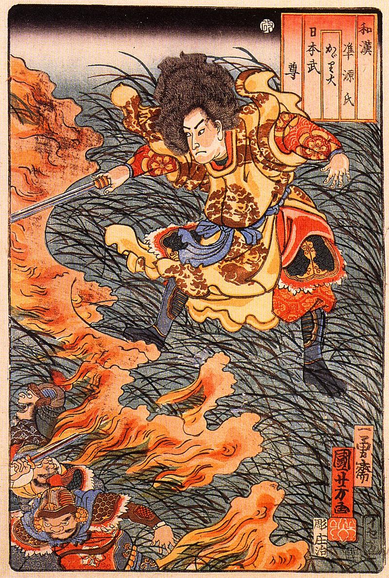 ヤマトタケル(歌川国芳画)