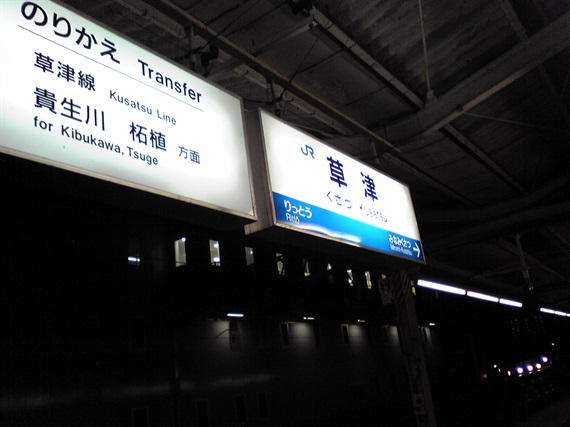 2018_01_07_東舞鶴_カメラ2_012_2018_02_03