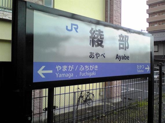 2018_01_07_東舞鶴_カメラ2_020_2018_02_03