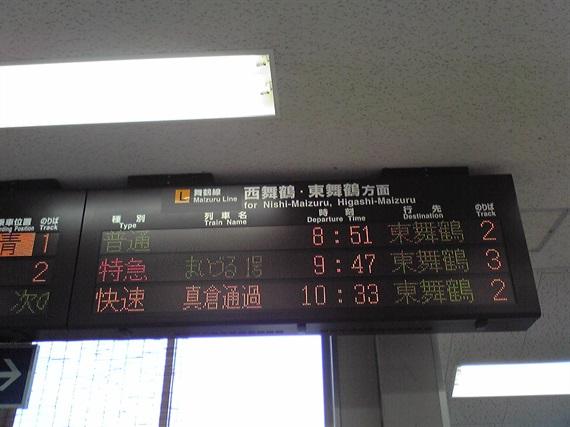 2018_01_07_東舞鶴_カメラ2_024_2018_02_09