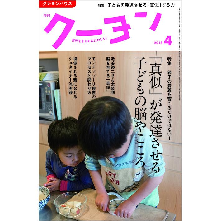 雑誌「月刊クーヨン」2018年4月号(クレヨンハウス)