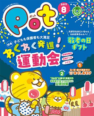 雑誌「pot ポット」2017年8月号(チャイルドブック)