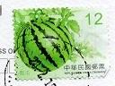 切手13  台湾