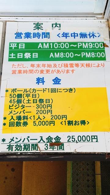 1803tazawa003.jpg