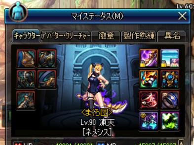 天ぷら90