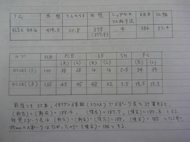 P1240820_サイズ変更