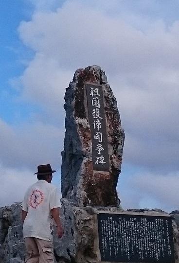 祖国復帰闘争の碑