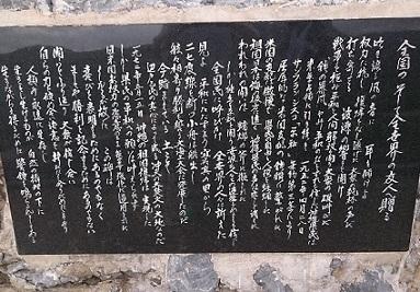 祖国復帰闘争の碑説明文