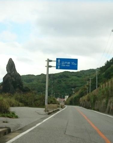 辺戸岬まで10km