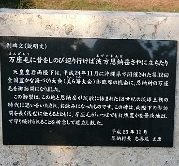 御製碑の碑文解説