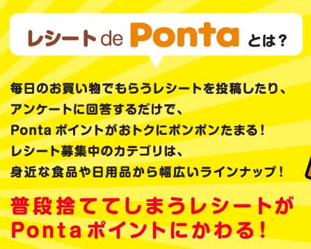 ポンタ18032403