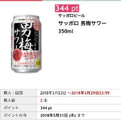 テンタメ男梅18032701