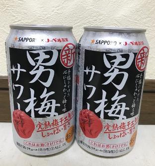 テンタメ男梅18032702