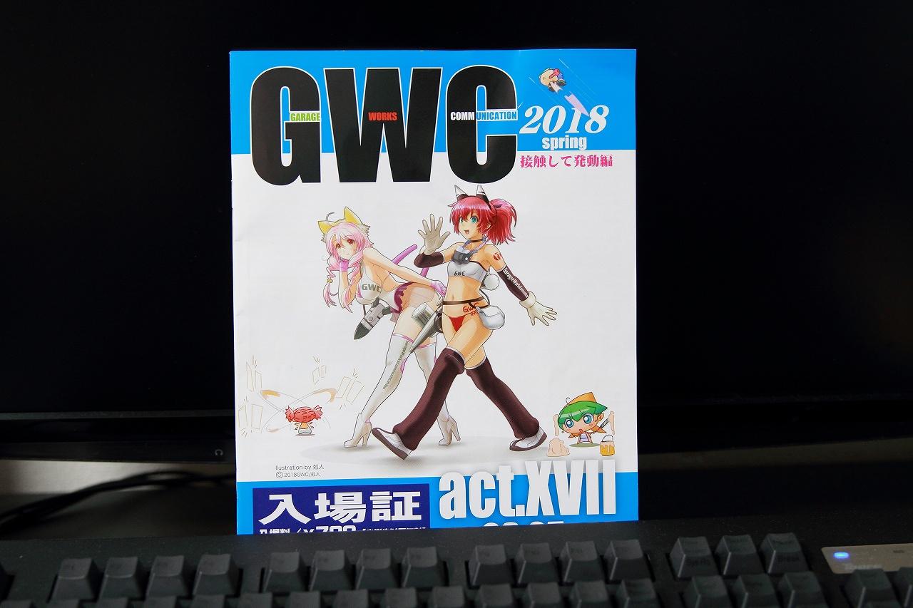 アニメ・漫画関係_GWC17_20180325_001