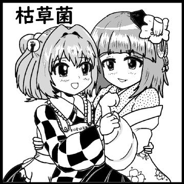 ページファイル 小鈴 鈴奈幻想絵巻 訂正サクカ