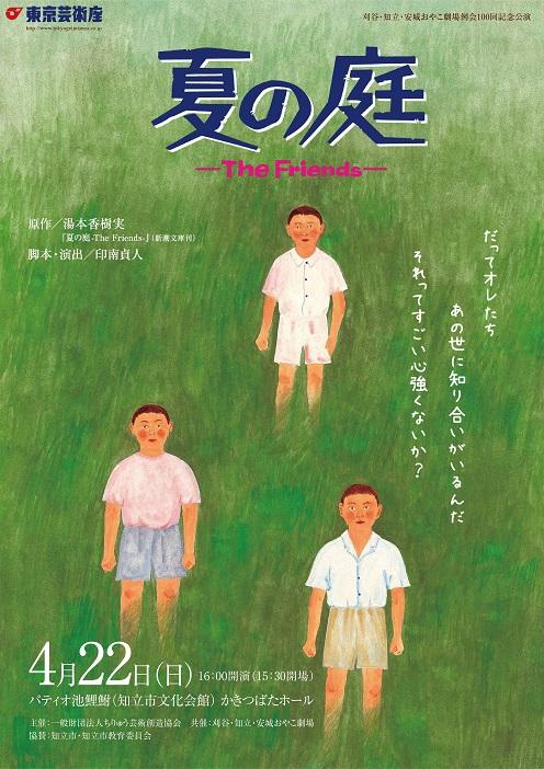 東京芸術座『夏の庭』表