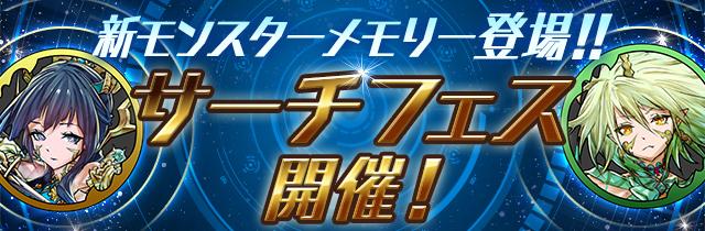 【パズドレ】新モンスターメモリー「風神」「雷神」が登場!サーチフェス開催!