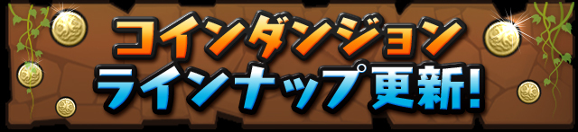 coin_dungeon_2018031316050060f.jpg
