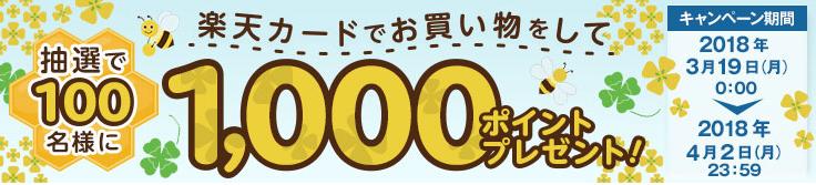 1000ポイント