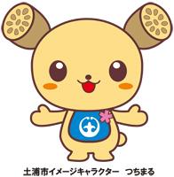 tsuchimaru01.jpg