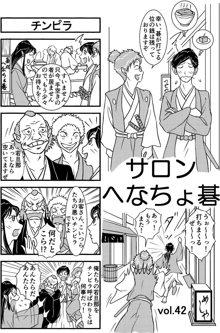 henachoko42-01.jpg