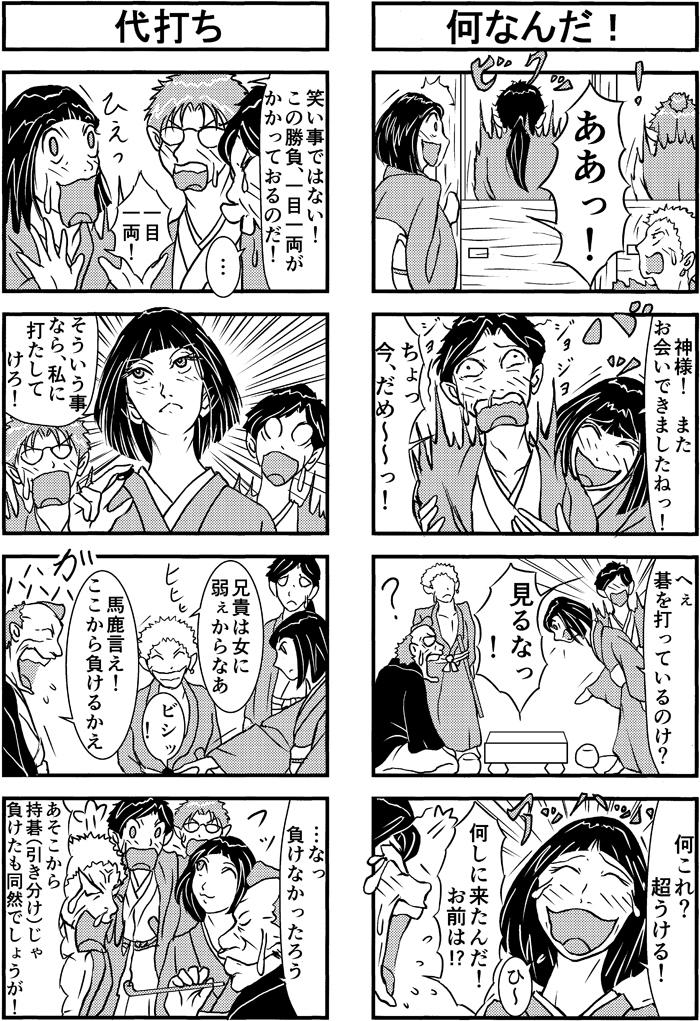 henachoko42-04-r2.jpg
