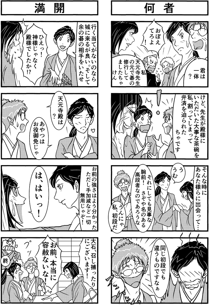 henachoko42-05-r1.jpg
