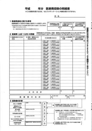 180307-2_2017-H29年_確定申告準備_2