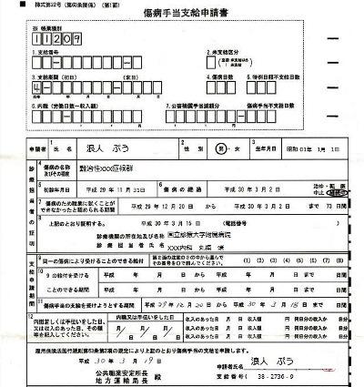 180321-1_傷病手当支給申請書