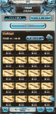 七星剣44本