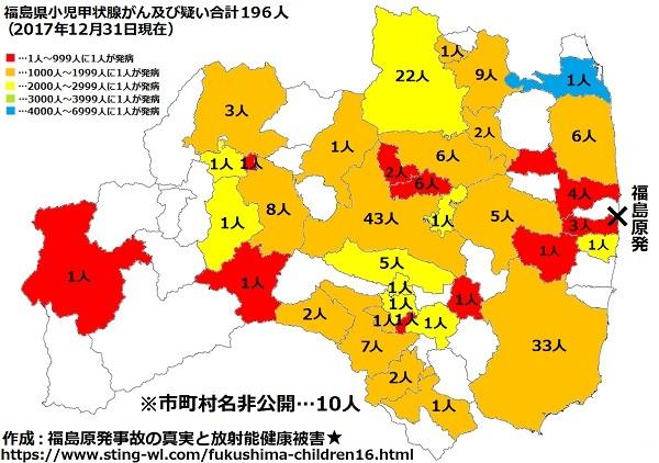 fukushimaken20171231.jpg