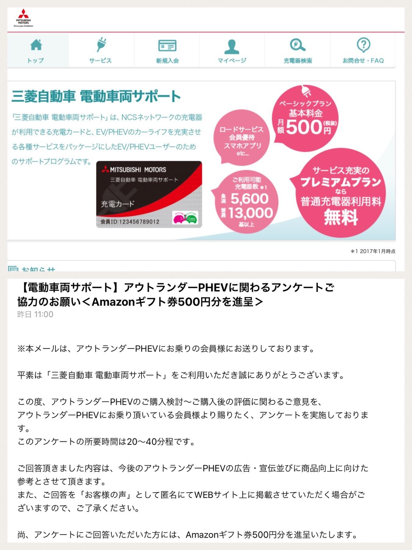 三菱電動車両サービスアンケート