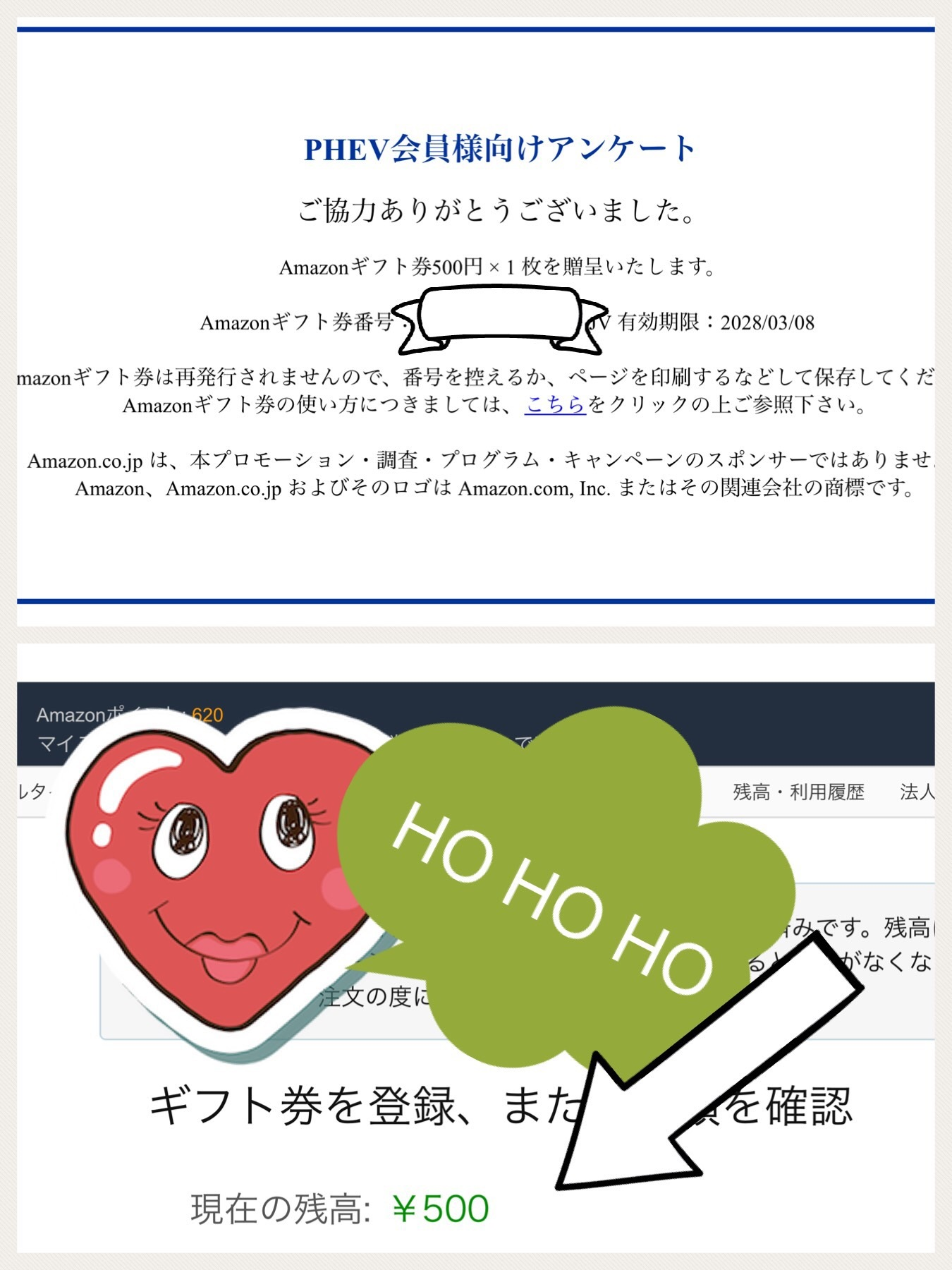 三菱電動車両サービスアンケート Amazonギフト券